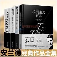 正版 安兰德的书 文学作品集5册 阿特拉斯耸耸肩浪漫主义宣言 一个人图书安兰德 源泉传 艺术文学小说丛书 重庆出版社