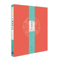 图说福文化(图说中华五福文化丛书)