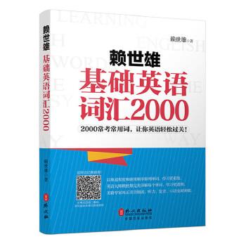 赖世雄基础英语词汇2000 赖氏经典畅销书全新修订版,让你掌握从基础到流利超实用核心英文词