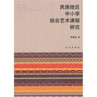 民族地共中小学综合艺术课程研究( 货号:7105*964)