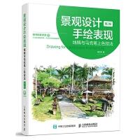 【视频教学】 景观设计手绘表现-线稿与马克笔上色技法 第2版 马克笔快速表现技法 景观手绘教程书籍 色彩用色教材 草图