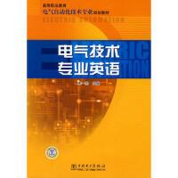 高等职业教育电气自动化技术专业规划教材 电气技术专业英语 9787508388366