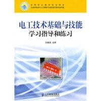 中等职业教育规划教材电工技术基础与技能学习指导和练习(中职) 杜德昌 9787115234582
