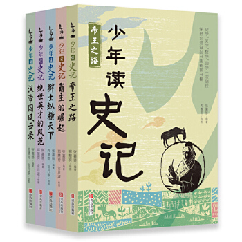 少年读史记(套装全5册) 精巧32开本,当当独家定制版。荣获第六届中华优秀出版物奖 ;史学、文学、哲学、国学一次到位,台湾著名儿童文学作家张嘉骅倾力打造更适合孩子阅读的《史记》!