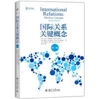 国际关系关键概念(第二版)