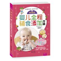 增强版婴儿全程辅食添加方案
