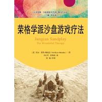荣格学派沙盘游戏疗法(心灵花园・沙盘游戏与艺术心理治疗丛书)