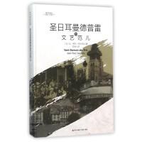 圣日耳曼德普雷的文艺范儿(精)/左岸译丛
