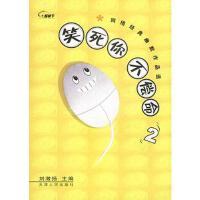 【二手旧书8成新】笑死你不偿命2:网络经典幽默作品选 刘激扬 9787201043333