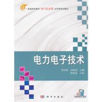 【二手旧书8成新】电力电子技术 任国海,付艳清 9787030346735