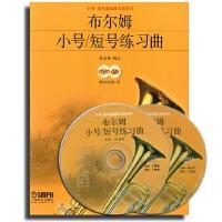 布尔姆小号/短号 练习曲(附DVD.CD各一张)
