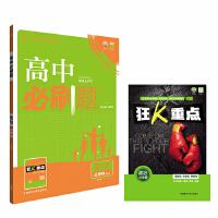 2017新版 高中必刷题政治必修3课标版 适用于人教版教材体系 配四色同步讲解狂K重点