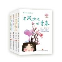 青春暖时光系列丛书--青少年暖心励志读本