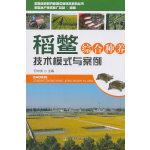 稻鳖综合种养技术模式与案例