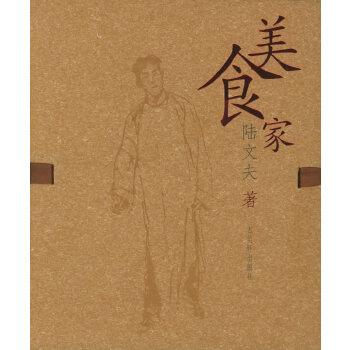 《美食家(城门珍藏本)》(陆文夫著)【经典_书美食节简介新天宇图片