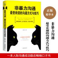 正版 非暴力沟通 别输在不会表达上 演讲与口才训练幽默好好说话技巧艺术 人际交往心理学语言表达能力提高情商的书籍 图书