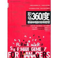 【正版二手书旧书9成新左右】职场360度:职场中层的自我管理9787802346307