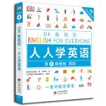 DK新视觉 人人学英语 第4册教程(高级)