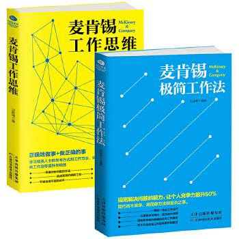 正版 麦肯锡工作法2册 麦肯锡工作思维+麦肯锡极简工作法 麦肯锡问题分析与解决技巧 麦肯锡方法思维 职场成功励志 企业管理书籍