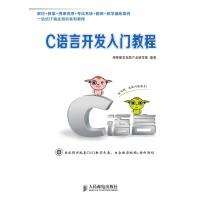 C语言开发入门教程(电子书)
