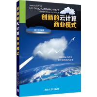 《创新的云计算商业模式》与创新的商业模式紧密结合的云计算才是真正的云计算