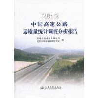2012中国高速公路运输量统计调查分析报告