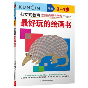 公文式教育:最好玩的绘画书(3-4岁) Kumon(公文式教育)系列新成员!每天4页,76个好玩的连线、涂色游戏帮助孩子认识1~70。源自日本,风靡全球,超过400万孩子受益!
