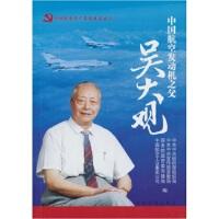 【RT2】中国航空发动机之父:吴大观 中共中央组织部组织局 等 党建读物出版社 9787509901021