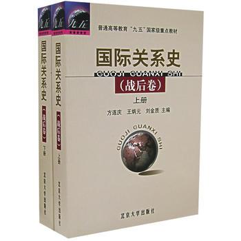 国际关系史(战后卷)(上下册)(全两册)