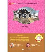 阳光阅读 经典珍藏系列:呼啸山庄9787552523874