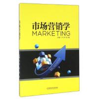 【二手旧书8成新】市场营销学 马玲,张舰 9787568228039