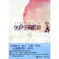 [二手正版旧书9成新]9999滴眼泪:那些跟青春记忆有关的美,陈升,接力出版社,9787544809108