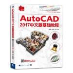 AutoCAD 2017中文版基础教程