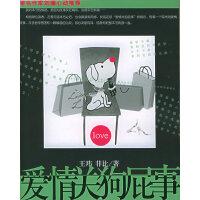 【旧书二手书8新正版】 爱情关事 (台)王玮,菲比    9787536665859 重庆出版社