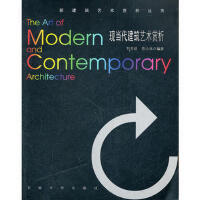 【二手旧书8成新】现当代建筑艺术赏析 刘古岷 9787564126827