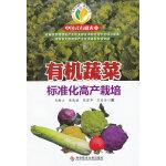 有机蔬菜标准化高产栽培