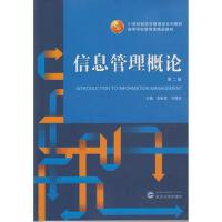 【二手旧书8成新】信息管理概论(第二版 金新政,马敬东 9787307139763