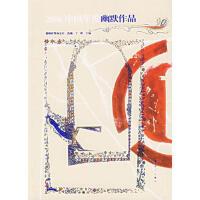 【二手旧书8成新】2006中国年度幽默作品 丁斯 ,喜剧世界杂志社 9787540738266