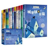 纽伯瑞儿童文学小说系列全套12册中小学生三四五六年级课外书必读经典书目儿童文学初一初二中学生课外阅读书籍人类的故事