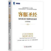 客服圣经:如何成功打造顾客忠诚度(原书第6版)(聚焦于已被实践证实的提升顾客满意度和忠诚度的原则和方法,解答如何成为超