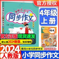 2020春黄冈小状元同步作文四年级上册/4年级上同步作文 人教部编版 赠作文技巧