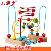 小硕士 榉木大号水果绕珠 木制益智算数儿童早教益智智慧玩具