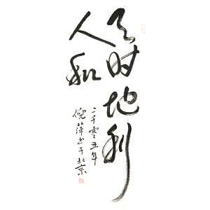倪萍(书法)著名节目主持人、中国书法家协会会员,附鉴定证书