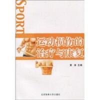 【二手旧书8成新】运动损伤的与康复 黄涛 9787564404215
