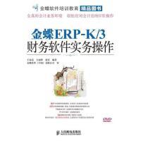 【正版二手书旧书9成新左右】金蝶ERP-K/3财务软件实务操作9787115231413