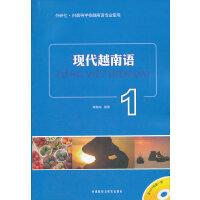 现代越南语(1)(含MP3光盘)