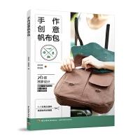 TE-手作创意帆布包设计多图样制作步骤详解工具书 多功能双肩包款式造型设计书 手作包布艺包DIY手工制作书籍