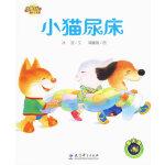 快乐宝贝图画故事书:小猫尿床