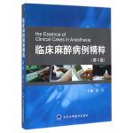 临床麻醉病例精粹(第2版)