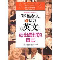 【二手旧书8成新】幸福女人的魅力英文:活出的自己 江涛,瞿灵 9787502178062